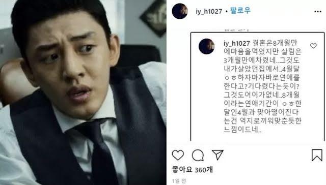 Drama tình ái: Nam diễn viên kết hôn chỉ sau 8 tháng ly dị, vợ cũ bóc phốt ngoại tình-4