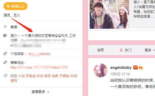 Angela Baby âm thầm đổi thông tin cá nhân, chuẩn bị tuyên bố ly hôn Huỳnh Hiểu Minh?-1