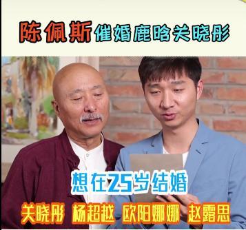 Quan Hiểu Đồng - Lộc Hàm sắp kết hôn vì bố của nhà gái đang giục cưới?-1