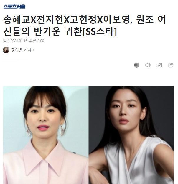 Song Hye Kyo, Jun Ji Hyun được truyền thông xứ Hàn khen hết lời trong khi Son Ye Jin bị bỏ quên-4