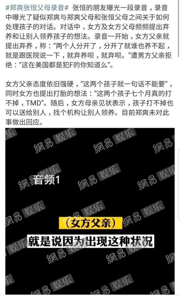 NÓNG: Lộ đoạn ghi âm gia đình Trịnh Sảng chửi tục, đòi phá thai vì không muốn nuôi-1