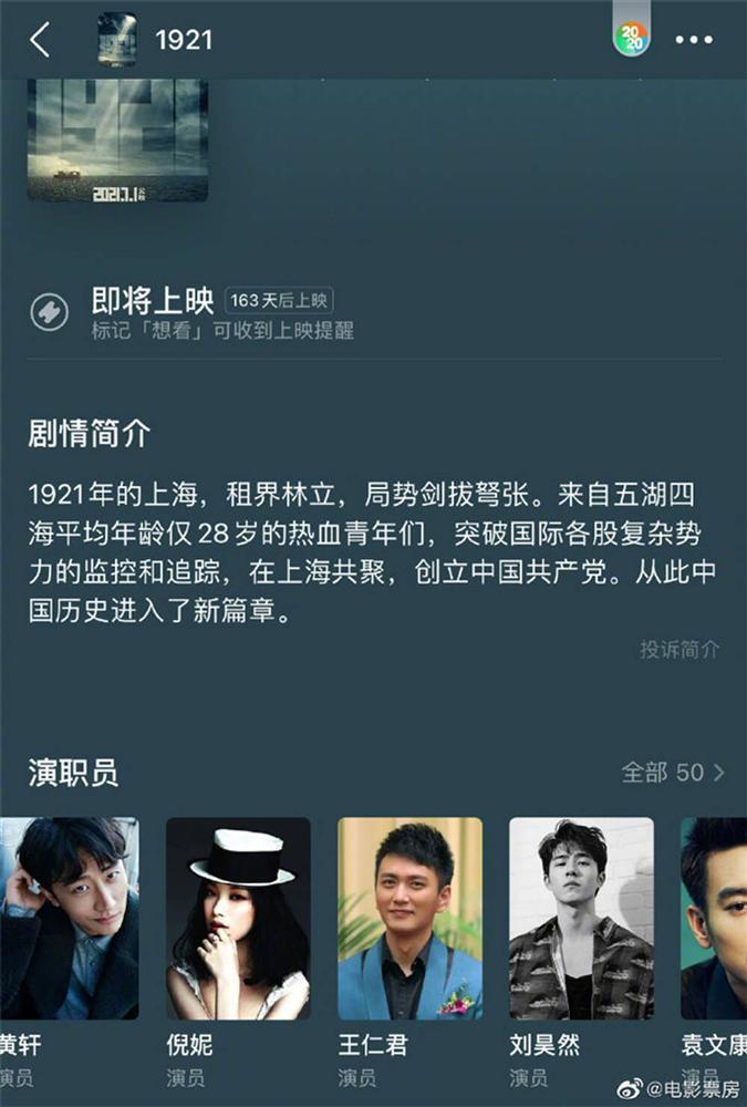 Hậu quả đầu tiên từ scandal Trịnh Sảng: Phim bị đắp chiếu vĩnh viễn, nhiều dự án vội vàng gạch tên-12