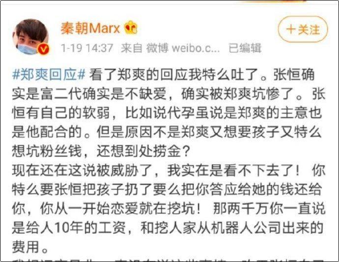 Bạn thân Trương Hằng tố Trịnh Sảng: Cắm sừng bạn trai, chủ mưu mang thai hộ-2