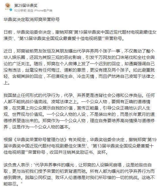 Trịnh Sảng bị tước giải thưởng điện ảnh vì bại hoại đạo đức con người-2
