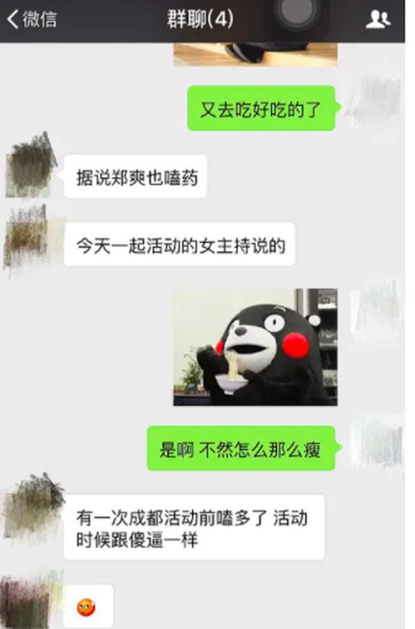 Rộ hình ảnh kèm tin nhắn nghi vấn Trịnh Sảng phê thuốc, hành xử khó hiểu trong sự kiện năm 2016-5