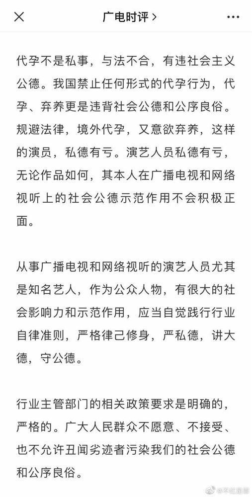 Trịnh Sảng chính thức bị phong sát công khai, netizen hả hê: Vì chị xứng đáng-1