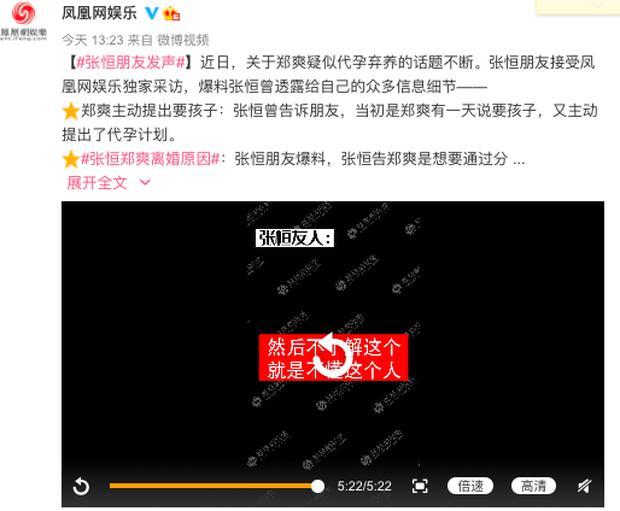 Bạn thân Trương Hằng tiết lộ 1001 chi tiết sốc về Trịnh Sảng trong scandal phá thai-1
