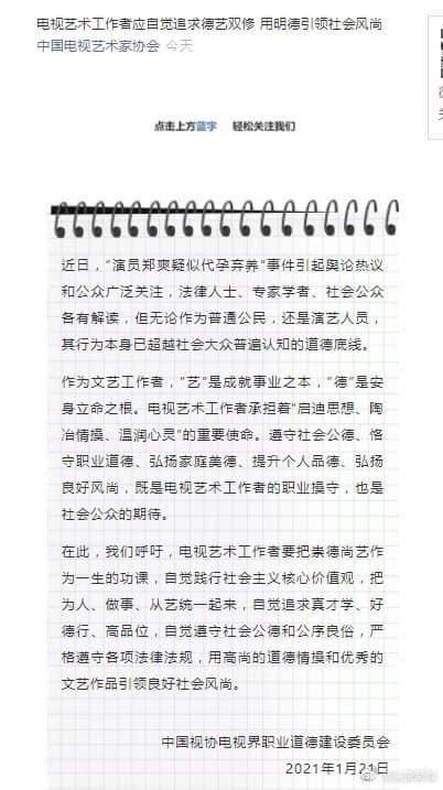 Trịnh Sảng bị phong sát, Thành Long và Hoàng Cảnh Du nằm không cũng trúng đạn-1