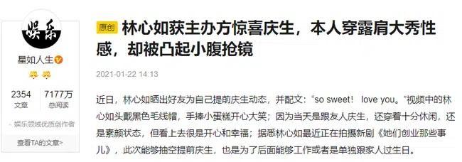 Lâm Tâm Như mang bầu lần 2 sau hơn 4 năm kết hôn cùng Hoắc Kiến Hoa?-1