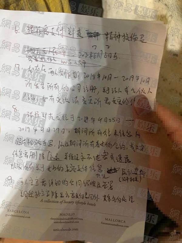 NÓNG: Lộ hợp đồng nội dung quá quắt do Trịnh Sảng viết và yêu cầu Trương Hằng tuân thủ-2