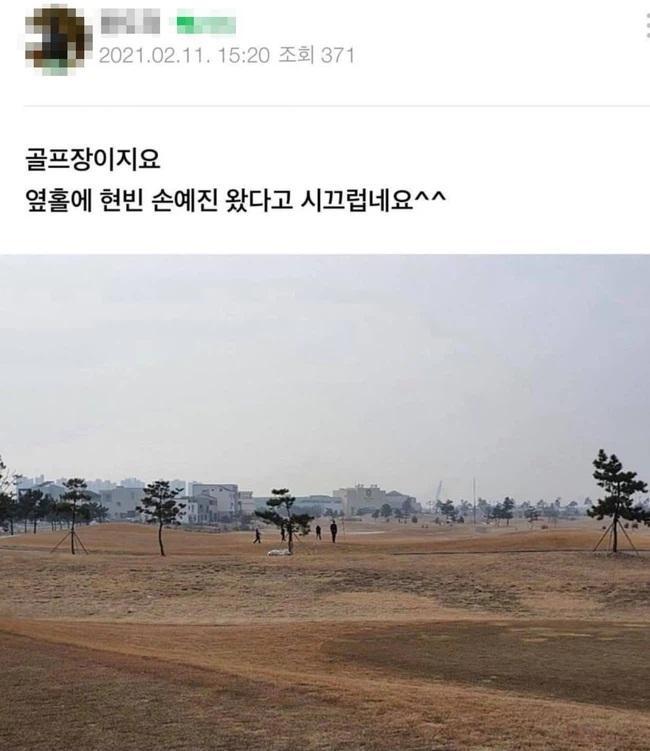 Hyun Bin và Son Ye Jin bị bắt gặp hẹn hò cùng nhau đi chơi golf ngày cuối cùng của năm?-2