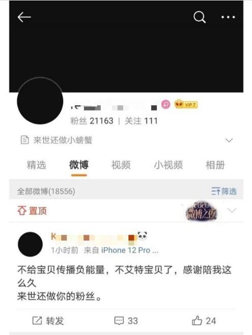 Fan đòi tự tử khi Vương Tuấn Khải và người đại diện liên tục bị nghi có quan hệ mập mờ-1