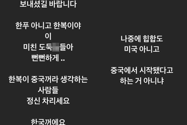 Rapper Hàn chửi căng đét khi netizens Trung nhận chủ quyền văn hóa Hàn Quốc-2