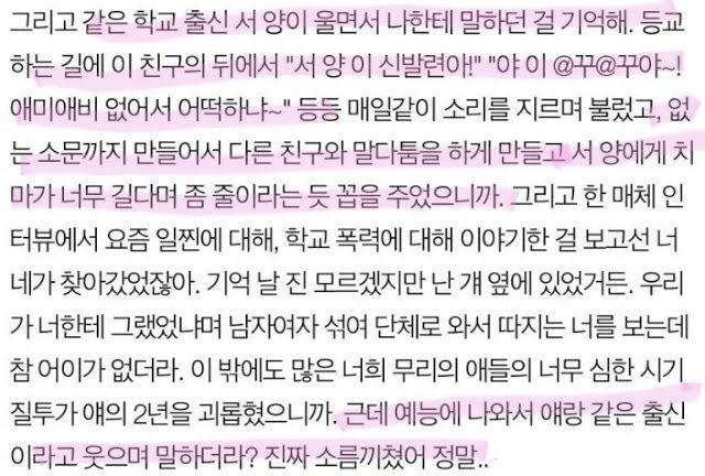 Ngôi sao Gia Đình Là Số 1 bóc phốt từng bị Soojin G(I)-DLE bắt nạt-2