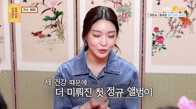 Không tin nổi Chungha lại chọn con đường Idol dù mắc phải bệnh nghe mà hốt-3