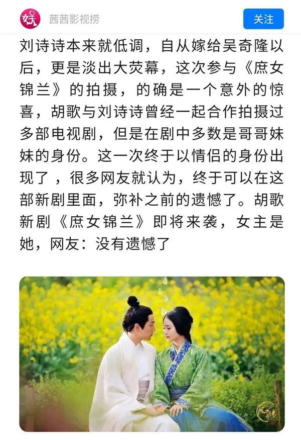 Lưu Thi Thi bị phản đối đóng chung phim với Hồ Ca?-6