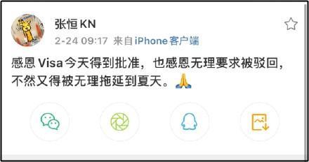 Trương Hằng gia hạn visa thành công, tòa án bác yêu cầu của Trịnh Sảng-1