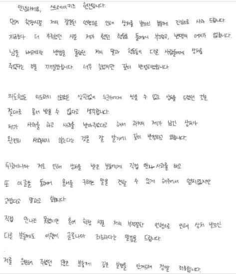 Hyunjin Stray Kids xin lỗi vì từng bắt nạt bạn học, JYP ê chề sau khi một mực chối bỏ-2