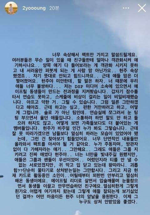 Đàn anh APRIL tố ngược Hyunjoo ăn cắp còn la làng-4