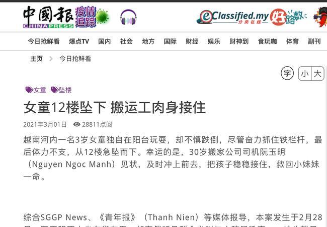 Loạt báo nước ngoài ca ngợi anh hùng đời thực Nguyễn Ngọc Mạnh-5