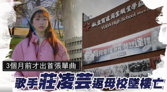 Showbiz xứ Đài chấn động trước tin nữ ca sĩ trở về trường cũ nhảy lầu tự tử-1