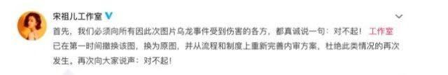 Studio Tống Tổ Nhi cúi đầu xin lỗi sau phốt đạo nhái Baekhyun EXO-7