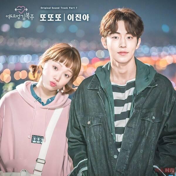 Lộ bằng chứng Lee Sung Kyung - Nam Joo Hyuk nối lại tình xưa?-1