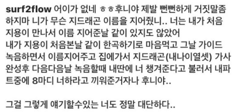 2 rapper khẩu chiến, bóc phốt nhau dối trá chỉ vì G-Dragon-4