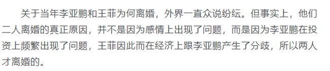 Vương Phi không thể giúp Lý Á Bằng trả nợ, tiết lộ nguyên nhân ly hôn?-3
