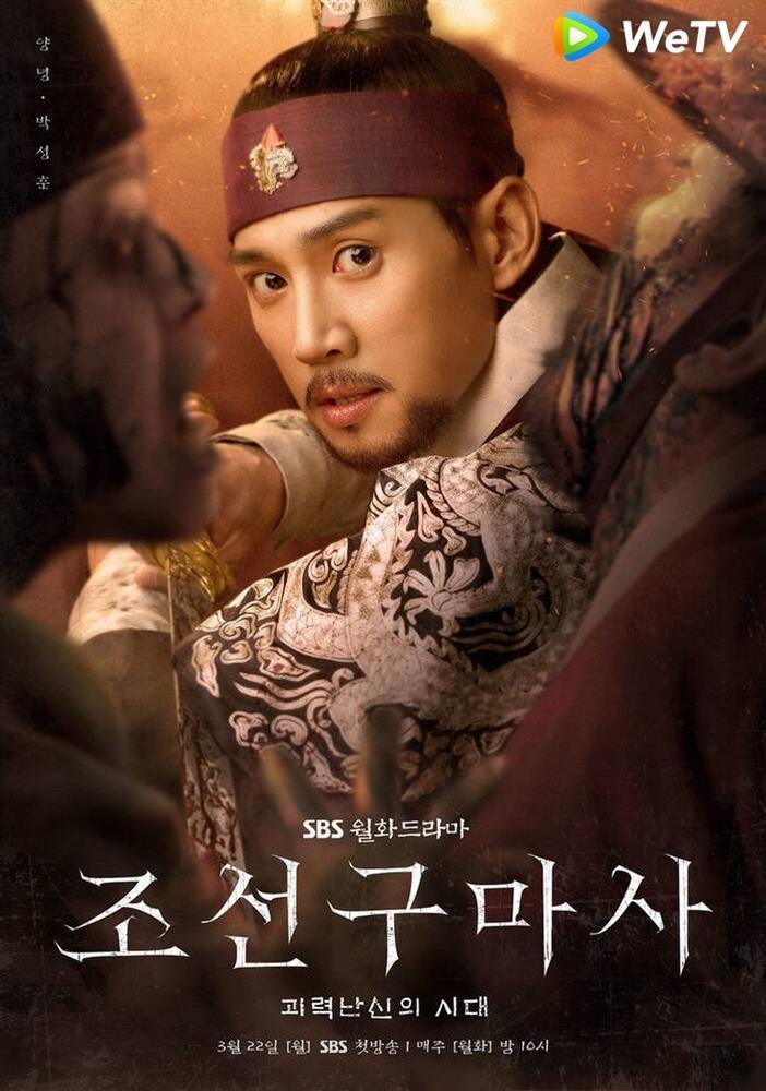 Joseon Exorcist vừa ra mắt đã bị chỉ trích lấy đồ ăn Trung Quốc làm đạo cụ-3