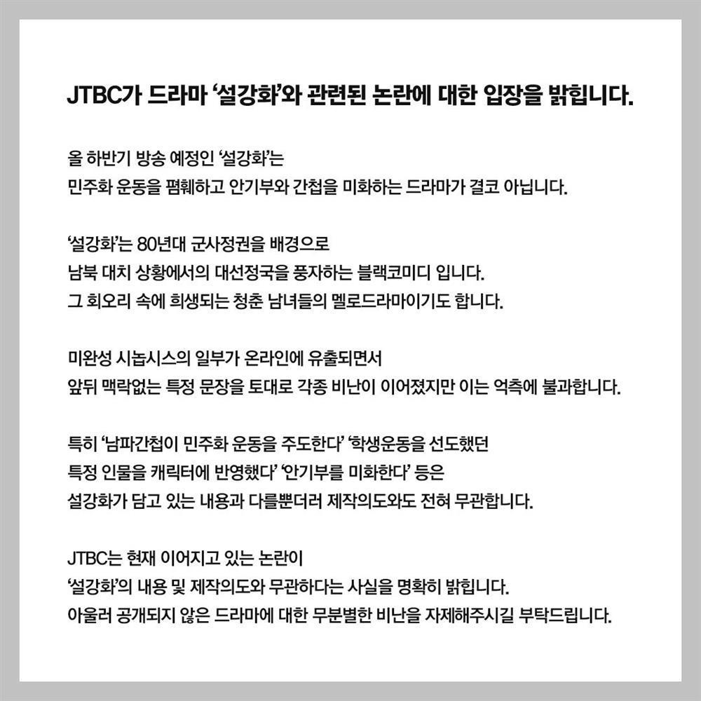 JTBC phân trần về Snowdrop, dân Hàn gửi luôn đơn kiến nghị lên Dinh Tổng Thống-2