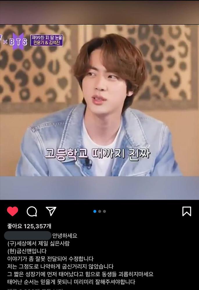 Jin BTS làm lố, bị anh trai ruột lên mạng bóc phốt-7