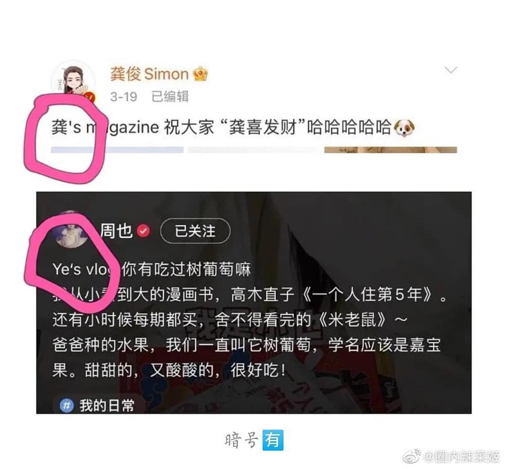 Nghi vấn Cung Tuấn - Châu Dã hẹn hò sau Sơn Hà Lệnh?-7