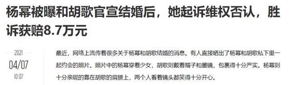 Hồ Ca và Dương Mịch lộ thông tin đăng ký kết hôn, nhà gái chính thức có động thái-1