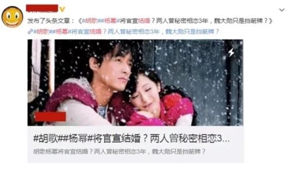 Hồ Ca và Dương Mịch lộ thông tin đăng ký kết hôn, nhà gái chính thức có động thái-2