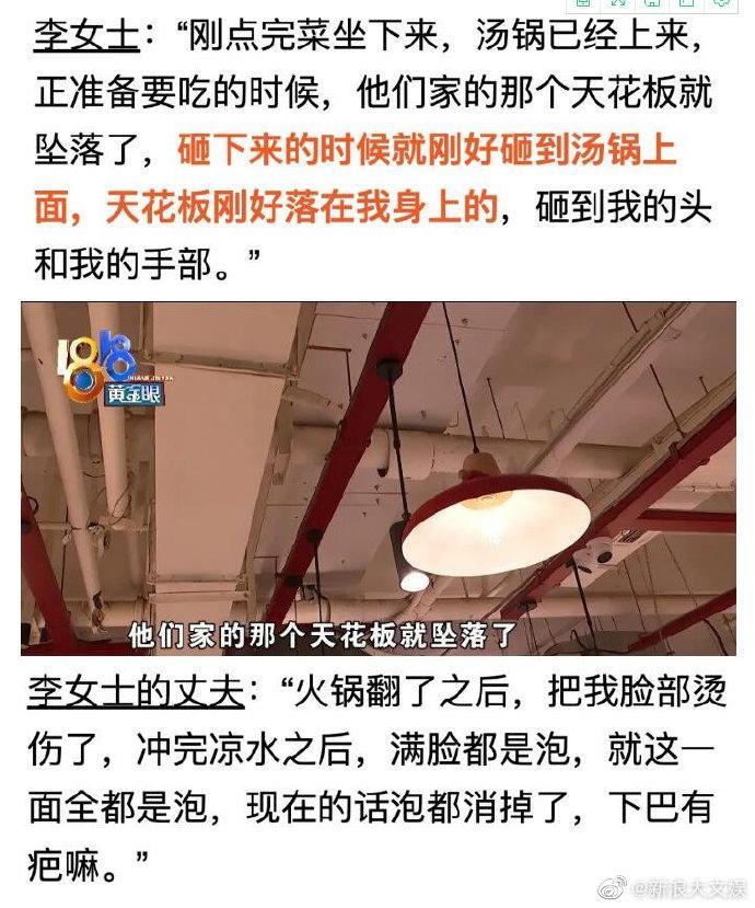 Quán lẩu mỹ nam Trần Hách sập trần, 2 người đang ăn phải cấp cứu-1