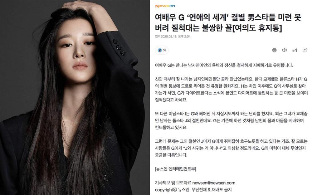 Rộ tin đồn điên nữ Seo Ye Ji ghen tuông bệnh hoạn, thích cặp kè người nổi tiếng-2