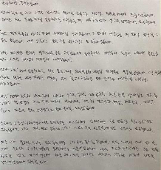 HOT: Kim Jung Hyun viết thư tay xin lỗi Seohyun-2