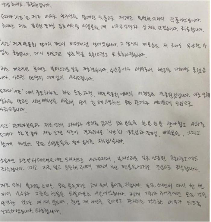 Kim Jung Hyun trầm cảm, mất ngủ nặng sau scandal: Sức khỏe giờ ra sao?-2