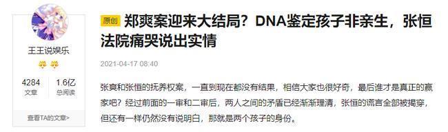 Diễn biến đảo chiều vụ Trịnh Sảng: Xét nghiệm ADN, 2 đứa nhỏ không phải con ruột?-1