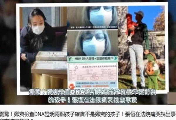Ngã ngửa giấy xét nghiệm ADN chứng minh 2 đứa trẻ không phải con Trịnh Sảng-1