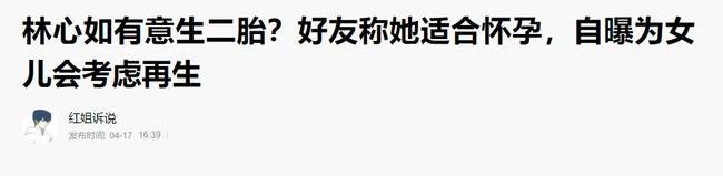 Lâm Tâm Như lộ có bầu lần 2 qua cuộc trò chuyện với bạn thân?-1