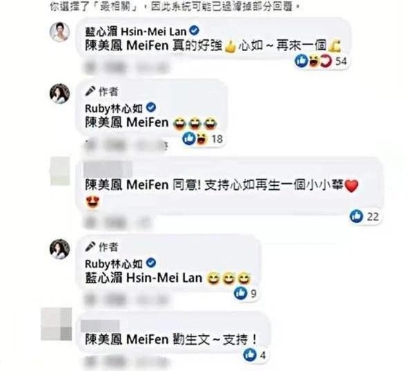 Lâm Tâm Như lộ có bầu lần 2 qua cuộc trò chuyện với bạn thân?-2