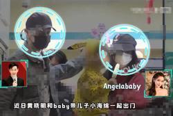 Angela Baby - Huỳnh Hiểu Minh cùng xuất hiện sau loạt tin ly hôn