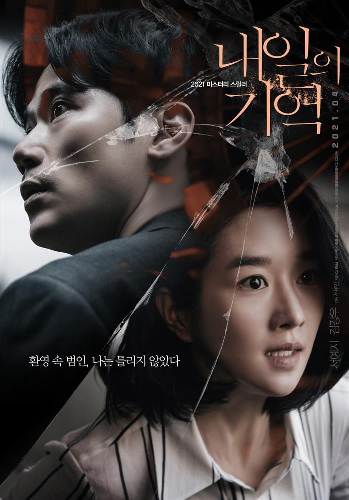 Bất chấp scandal, phim mới của Seo Ye Ji vẫn vượt mặt Gong Yoo - Park Bo Gum-1