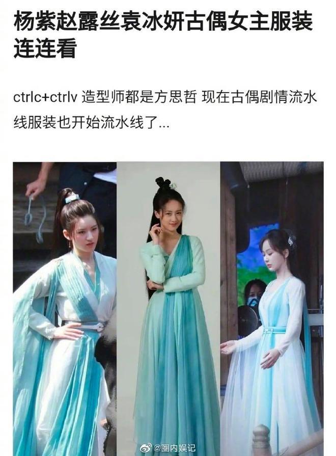 Dương Tử bị tố sao chép tạo hình Triệu Lộ Tư - Viên Băng Nghiên, fan chỉ trích công ty-4