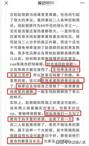 Trần Hiểu chi tiền khủng làm điều này khi Triệu Lệ Dĩnh tuyên bố ly hôn?-2