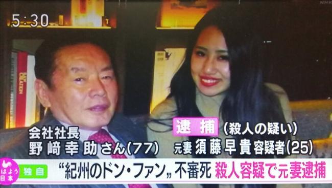 Sao phim AV Nhật bị tình nghi giết chồng 77 tuổi-1