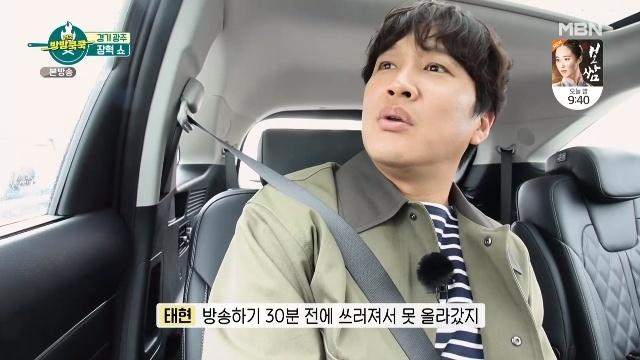 Cha Tae Hyun mắc bệnh tâm lý-1