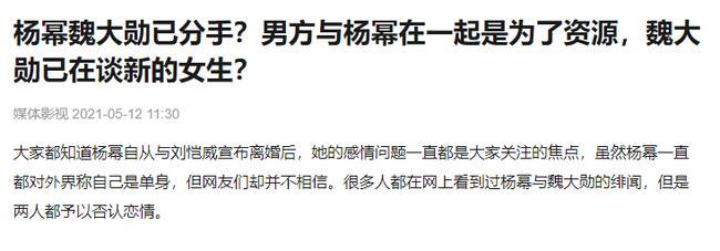 Dương Mịch - Ngụy Đại Huân đã chia tay, tình trẻ đang hẹn hò cô gái khác?-1